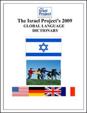 http://blog.mondediplo.net/local/cache-vignettes/L180xH233/israelproject-e4ce6.jpg